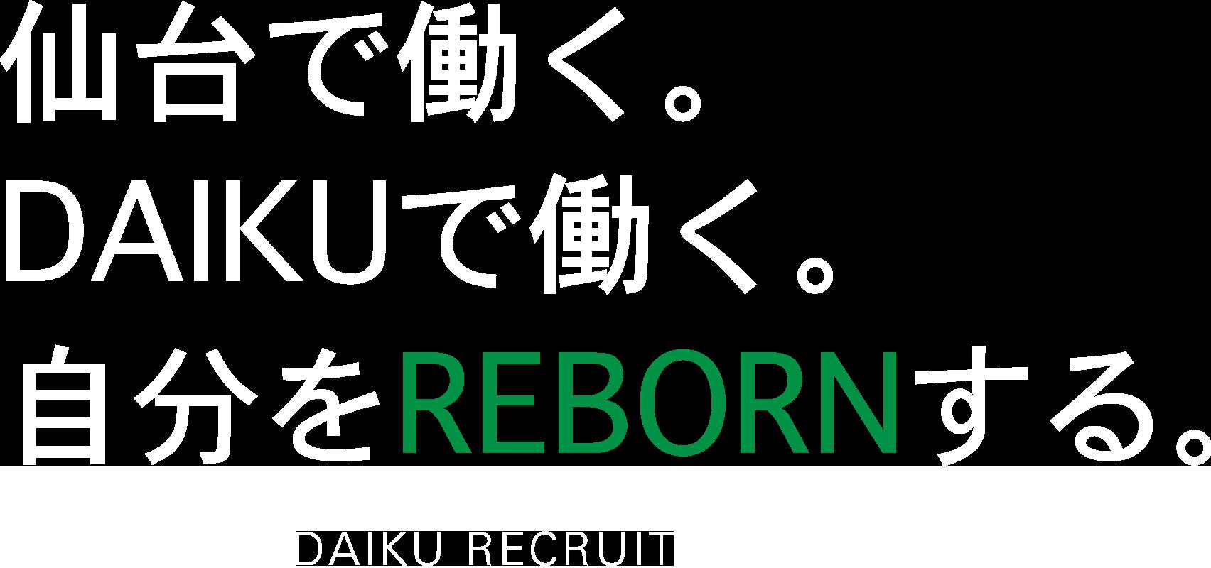 仙台で働く。DAIKUで働く。自分をREBORNする。 DAIKU RECRUIT